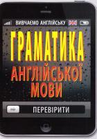 Коваленко Ольга Граматика англійської мови 978-966-498-579-3