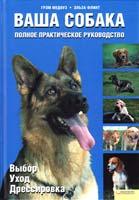 Грэм Медоуз, Эльза Флинт Ваша собака. Полное практическое руководство 978-966-14-1358-9