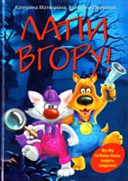 Матюшкіна Катерина, Оковитая Катерина Лапи вгору! 978-617-526-660-1