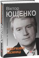 Ющенко Віктор Недержавні таємниці: нотатки на берегах пам'яті 978-966-03-6749-4