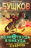 Бушков Александр Из ниоткуда в никуда 978-5-373-05494-2
