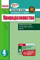 Шевченко К.М.,  Щербак Г.В. Природознавство. 4 клас. Розробки уроків