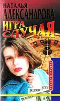 Александрова Наталья Игра случая 5-224-02719-5