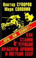 Виктор Суворов, Марк Солонин «Про...лиг войну!» Как Сталин угробил Красную Армию и погубил СССР 978-5-9955-0441-2