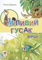 Собецька Тетяна Дмитрівна Сміливий гусак. Вірші 978-966-10-3768-6