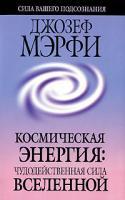 Джозеф Мэрфи Космическая энергия. Чудодейственная сила Вселенной 978-985-15-0295-6, 978-985-15-0080-8, 0-87516-693-8