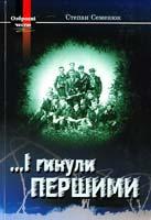 Семенюк Степан ...I гинули першими. Нотатки волинського підпільника 978-966-2276-24-4