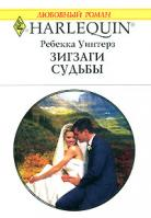 Ребекка Уинтерз Зигзаги судьбы 5-05-006470-8, 0-263-84890-6