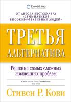 Стивен Р. Кови Третья альтернатива: Решение самых сложных жизненных проблем 978-5-9614-5028-6