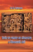 Ігнатьєв Павло Індія на шляху до лідерства в південній азії 966-8653-62-9