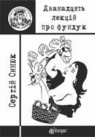 Синюк Сергій Ярославович Дванадцять лекцій про фундук 978-966-10-4885-9