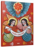 Лаюк Мирослав Різдво Христове. Книжка-вертеп   978-617-679-198-0