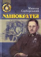 Сціборський Микола Націократія 978-966-2610-70-3