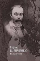 Шевченко Тарас Більша книжка 9786177023110
