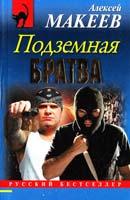 Макеев Алексей Подземная братва 978-5-699-57311-0