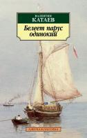 Катаев Валентин Белеет парус одинокий 978-5-389-06624-3