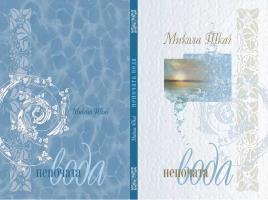 Ткач Микола Непочата вода: поезії 978-966-2152-01-2