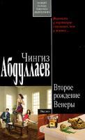 Чингиз Абдуллаев Второе рождение Венеры 978-5-699-42299-9