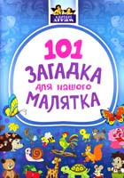 Упорядник Т. Єрченко 101 загадка для нашого малятка 978-617-629-115-2