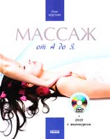 Костин Олег Массаж от А до Я + DVD 978-617-540-898-8