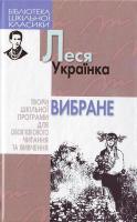 Украінка Л. Вибране 966-661-646-7