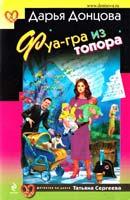 Донцова Дарья Фуа-гра из топора 978-5-699-61556-8