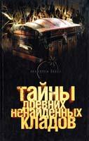 Попов Александр Тайны древних ненайденных кладов 978-5-17-048678-6