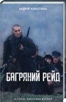 Кокотюха Андрій Багряний рейд 978-617-12-6049-8