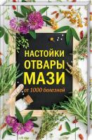 Кобец А. сост. Настойки, отвары, мази. 1000 рецептов 978-617-12-5907-2