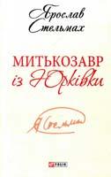 Стельмах Ярослав Митькозавр із Юрківки: повісті та оповідання 978-966-03-6398-4
