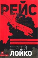 Лойко Сергей Рейс 978-617-7418-22-0