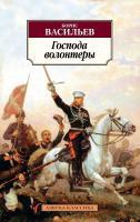 Васильев Борис Господа волонтеры 978-5-389-15181-9