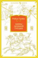 Грейвс Роберт Мифы Древней Греции 978-5-389-06322-8