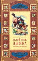 Д. Лондон, В. Джемс, Дж. Даррелл Белый Клык, Дымка и другие истории о животных 5-94849-362-8