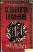 Соляник Катерина Книга имен. Ваше имя, судьба и дата рождения 978-966-14-0947-6