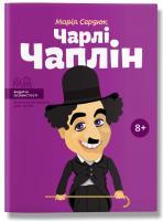 Сердюк Марія Чарлі Чаплін 978-617-7453-49-8