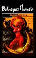 Виктория Платова Танец Лакшми. Книга вторая 5-699-01952-9