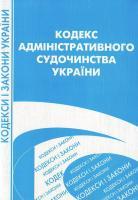 Україна. Закони. Кодекс адміністративного судочинства України. 966-8894-59-6