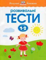 Земцова Ольга Розвивальні тести для дітей 1—2 років  978-617-526-758-5