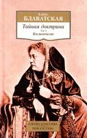 Блаватская Елена Тайная доктрина. Том 1. Космогенезис 978-5-389-08478-0