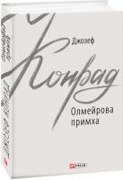 Конрад Джозеф Олмейрова примха 978-966-03-8773-7