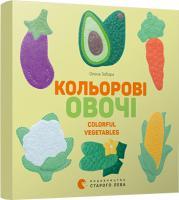 Забара Олена Кольорові овочі. (картонка) 978-617-679-695-4