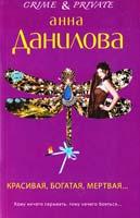 Данилова Анна Красивая, богатая, мертвая... 978-5-699-70887-1