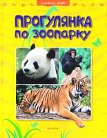 Прогулянка по зоопарку 978-966-605-906-5