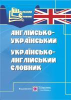 уклад., Вознюк Л. Англо-український, українсько-англійський словник 978-966-07-3228-5