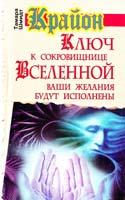 Шмидт Тамара Крайон. Ключ к сокровищнице Вселенной. Ваши желания будут исполнены 978-5-271-43994-0