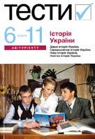 Бойко О. Історія Украіни. Тести 6-11 кл. 978-966-8226-60-1