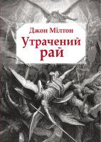 Мілтон Джон Утрачений рай 978-617-7585-14-4