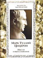 Марк Туллий Цицерон Мысли и высказывания 978-5-373-04357-1