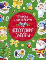 Александрова Ольга, Земнов Максим Новогодние заботы 978-5-389-11899-7